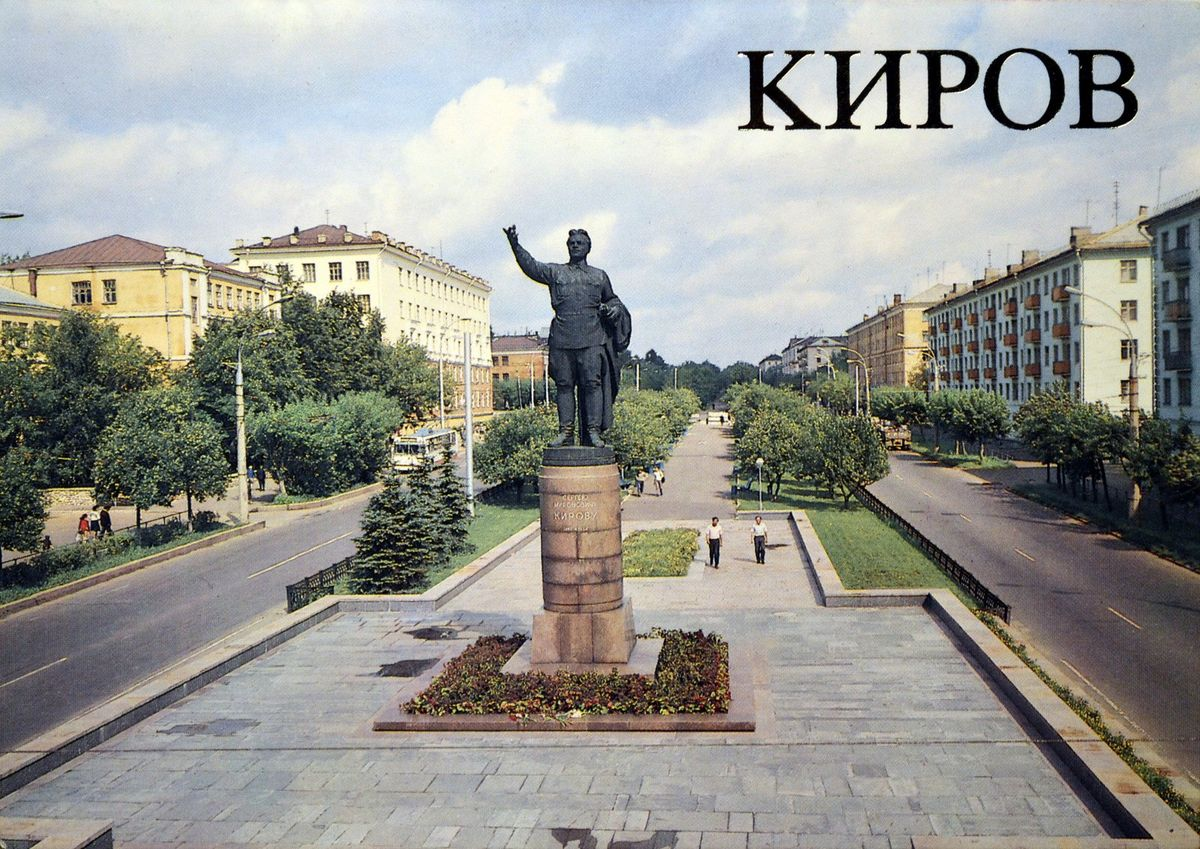 Памятники город киров улица памятники с гранита фото и цены в орле